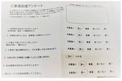 s_アンケート【大森様】 (1)★