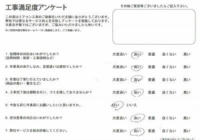 アンケ-ト 12888-1