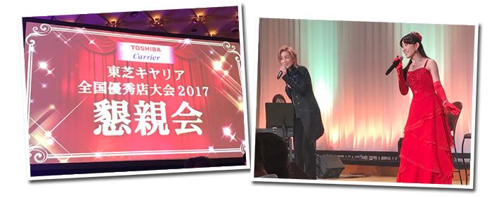 東芝キャリア2017③