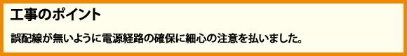 koujinopoinnto150729